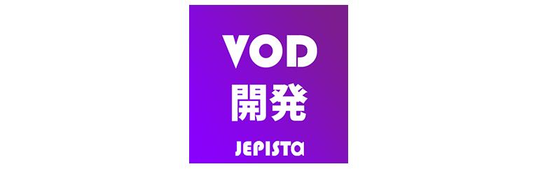 動画配信システムの開発・運営(ジェピスタ)